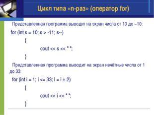 Представленная программа выводит на экран числа от 10 до −10: for (int s = 1