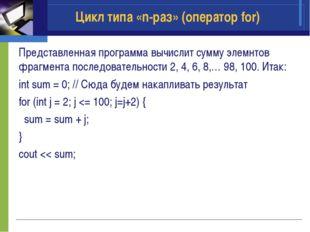 Представленная программа вычислит сумму элемнтов фрагмента последовательности