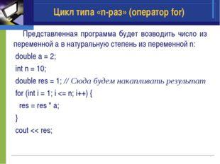 Представленная программа будет возводить число из переменной a в натуральную