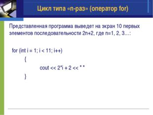 Представленная программа выведет на экран 10 первых элементов последовательно