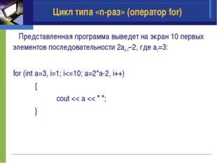 Представленная программа выведет на экран 10 первых элементов последовательн