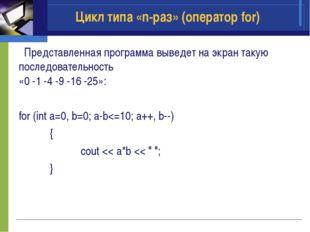 Представленная программа выведет на экран такую последовательность «0 -1 -4