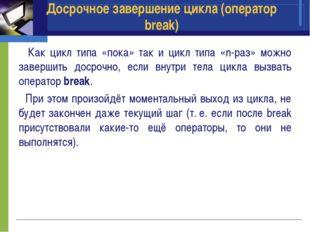 Досрочное завершение цикла (оператор break) Как цикл типа «пока» так и цикл т