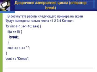 В результате работы следующего примера на экран будут выведены только числа