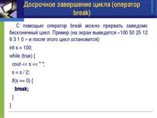 C помощью оператор break можно прервать заведомо бесконечный цикл. Пример (н