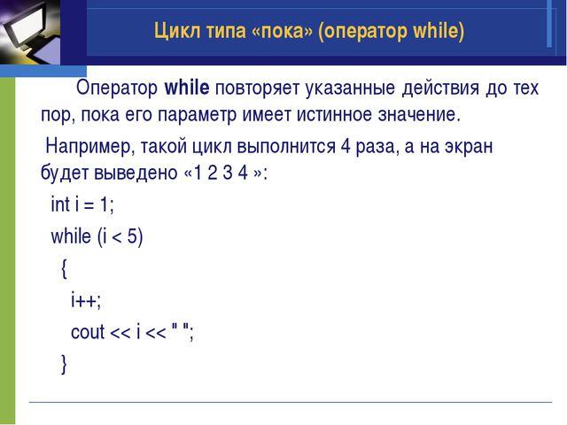 Цикл типа «пока» (оператор while) Оператор while повторяет указанные действия...