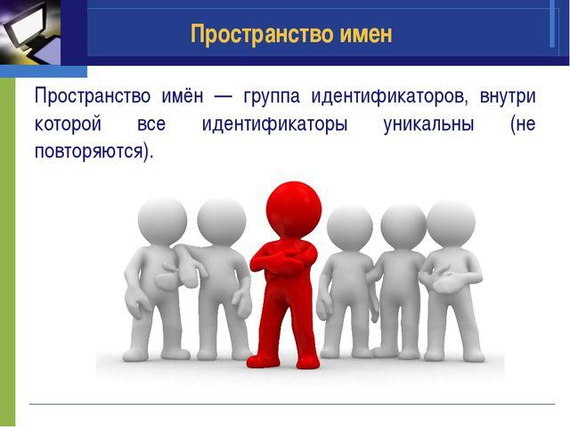 Пространство имен Пространство имён — группа идентификаторов, внутри которой...