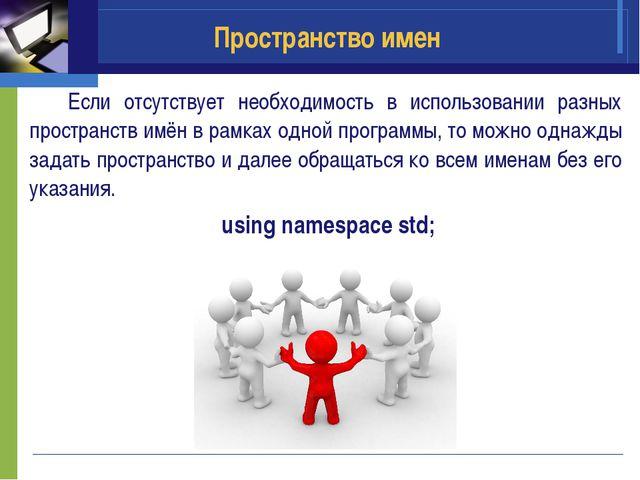 Пространство имен Если отсутствует необходимость в использовании разных прост...