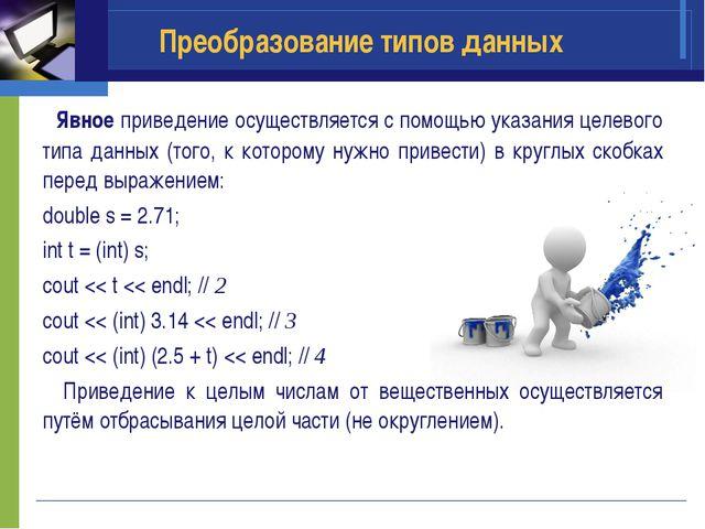 Преобразование типов данных Явное приведение осуществляется с помощью указани...