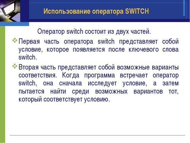 Использование оператора SWITCH Оператор switch состоит из двух частей. Первая...