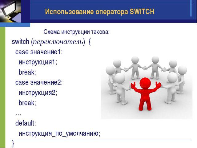 Использование оператора SWITCH Схема инструкции такова: switch (переключатель...