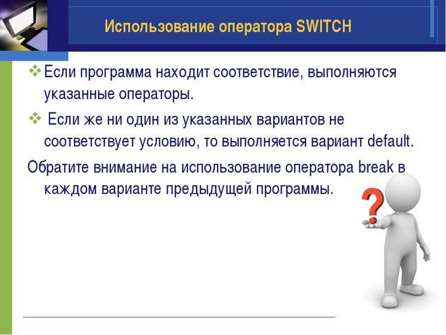 Использование оператора SWITCH Если программа находит соответствие, выполняют...