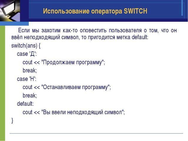 Использование оператора SWITCH Если мы захотим как-то оповестить пользователя...