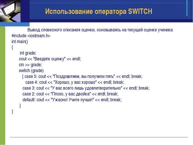 Использование оператора SWITCH Вывод словесного описания оценки, основываясь...