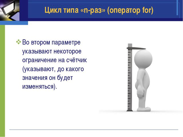 Во втором параметре указывают некоторое ограничение на счётчик (указывают, до...
