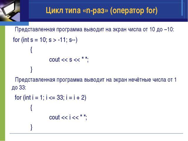 Представленная программа выводит на экран числа от 10 до −10: for (int s = 1...