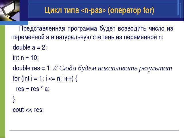 Представленная программа будет возводить число из переменной a в натуральную...