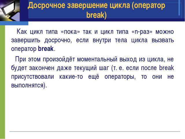 Досрочное завершение цикла (оператор break) Как цикл типа «пока» так и цикл т...