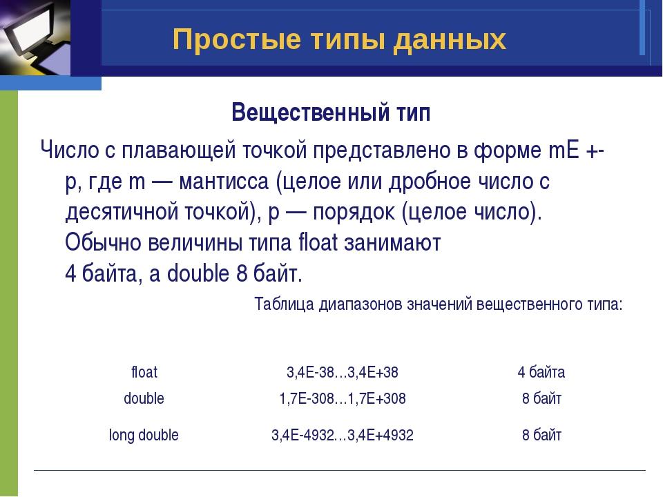 Простые типы данных Вещественный тип Число с плавающей точкой представлено в...