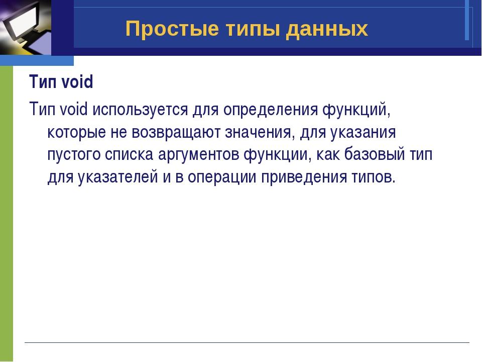 Простые типы данных Тип void Тип void используется для определения функций, к...