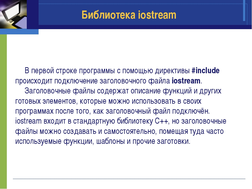 Библиотека iostream В первой строке программы с помощью директивы #include пр...