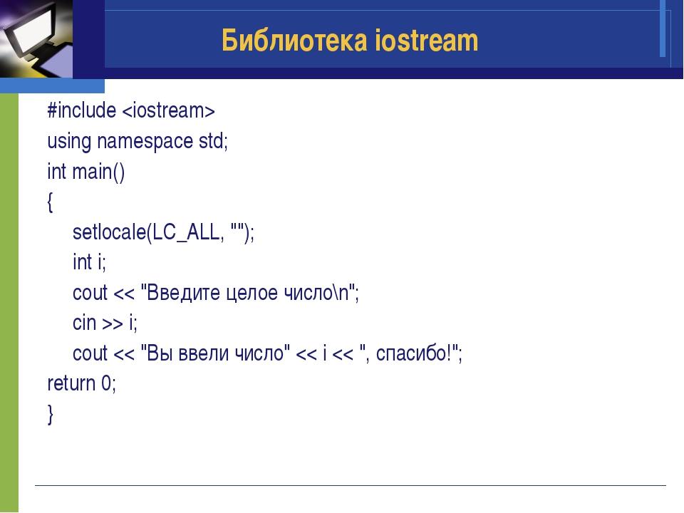 Библиотека iostream #include  using namespace std; int main() { setlocale(LC...