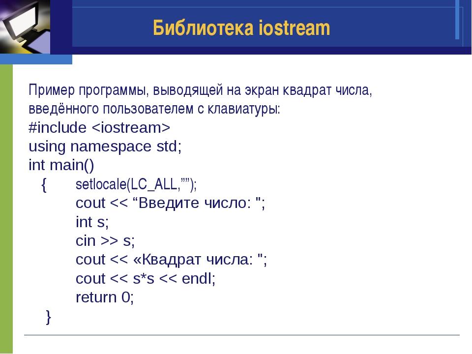 Пример программы, выводящей на экран квадрат числа, введённого пользователем...