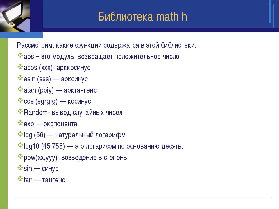 Библиотека math.h Рассмотрим, какие функции содержатся в этой библиотеки. abs...