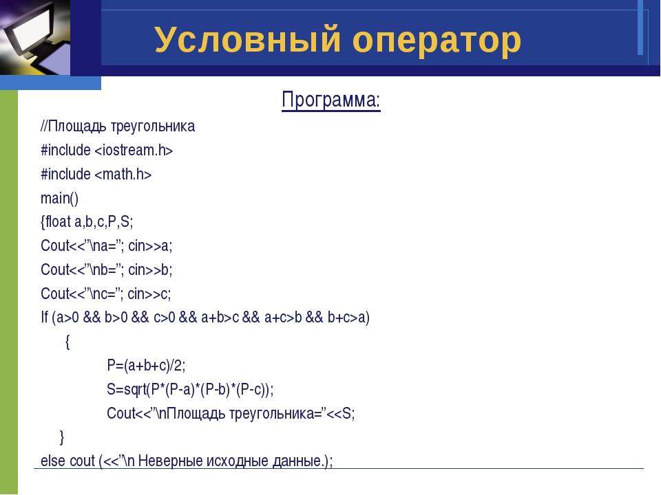 Условный оператор Программа: //Площадь треугольника #include  #include  main(...
