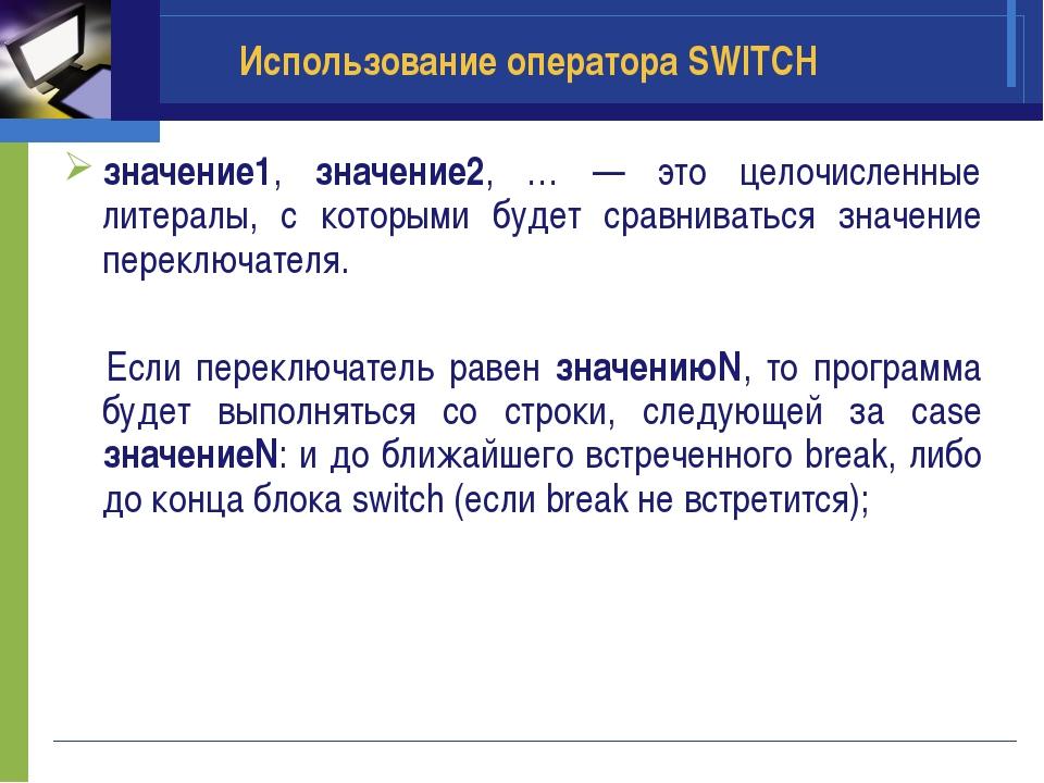 Использование оператора SWITCH значение1, значение2, … — это целочисленные ли...