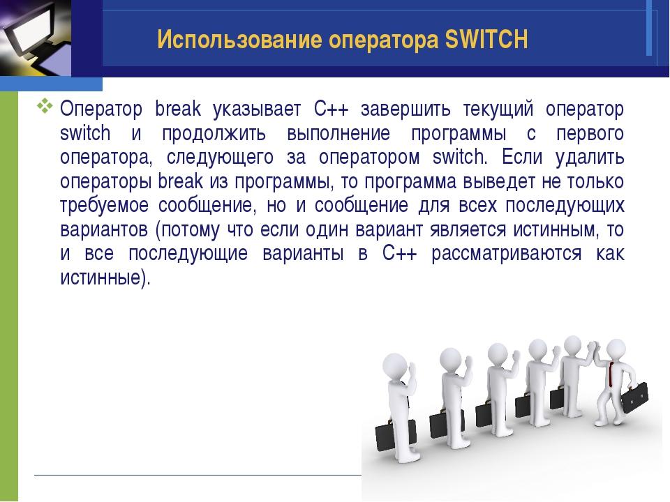 Использование оператора SWITCH Оператор break указывает C++ завершить текущий...