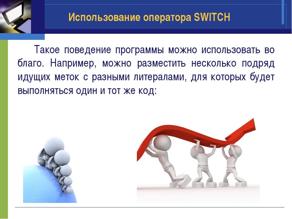 Использование оператора SWITCH Такое поведение программы можно использовать в...