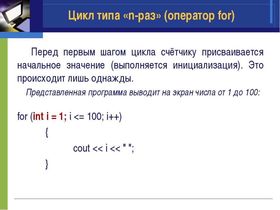 Перед первым шагом цикла счётчику присваивается начальное значение (выполняе...