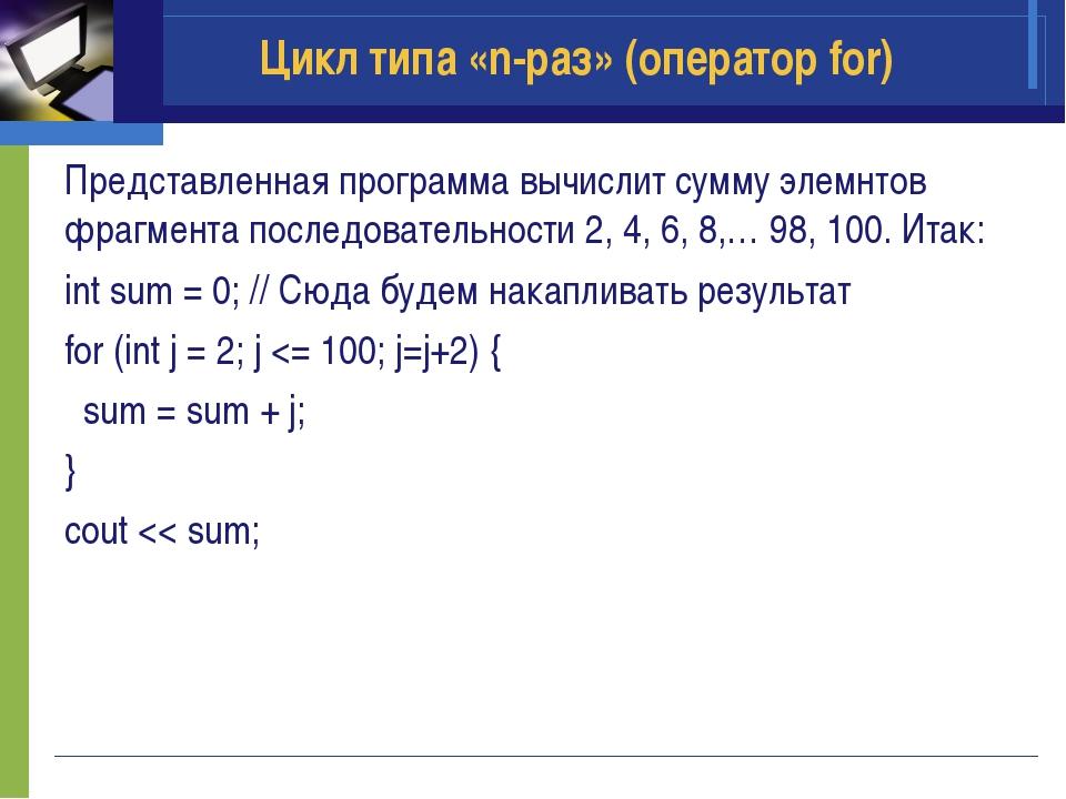 Представленная программа вычислит сумму элемнтов фрагмента последовательности...