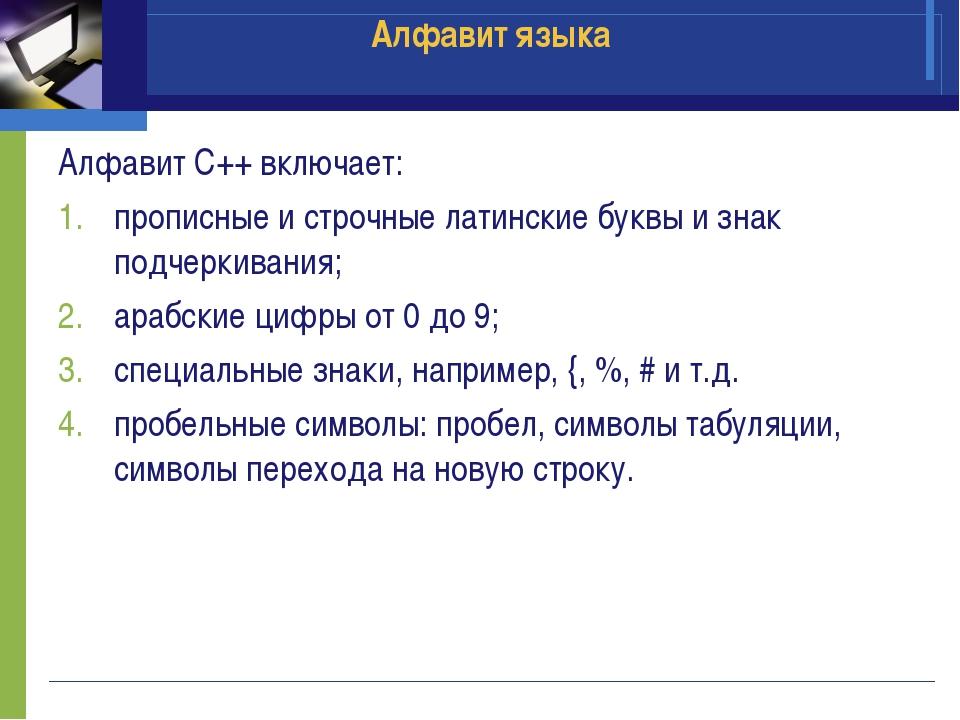Алфавит языка Алфавит С++ включает: прописные и строчные латинские буквы и зн...
