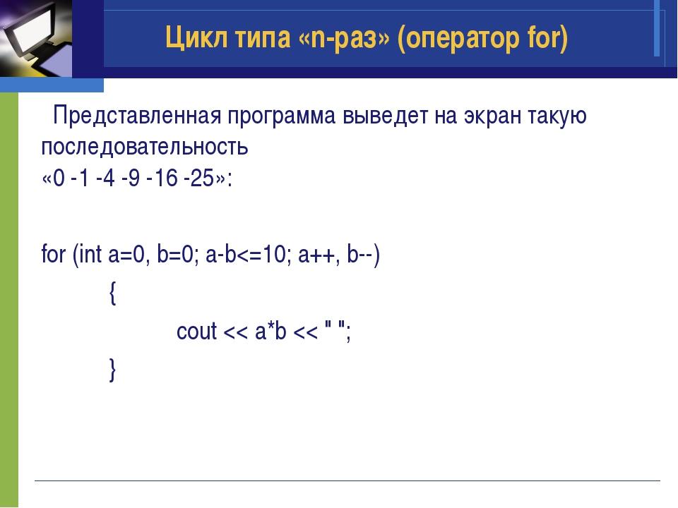 Представленная программа выведет на экран такую последовательность «0 -1 -4...