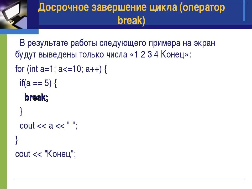 В результате работы следующего примера на экран будут выведены только числа...