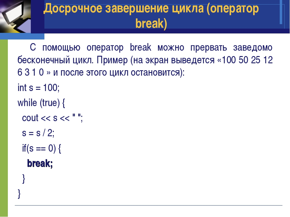 C помощью оператор break можно прервать заведомо бесконечный цикл. Пример (н...