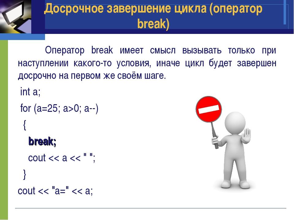 Оператор break имеет смысл вызывать только при наступлении какого-то условия...