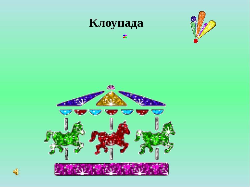 Клоунада КЛОУНА'ДА - Цирковой номер с участием клоунов