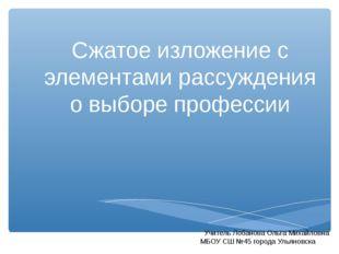 Сжатое изложение с элементами рассуждения о выборе профессии Учитель Лобанова