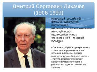Дмитрий Сергеевич Лихачёв (1906-1999) Известный российский филолог, культурол