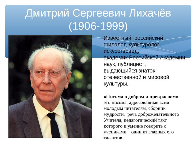 Дмитрий Сергеевич Лихачёв (1906-1999) Известный российский филолог, культурол...