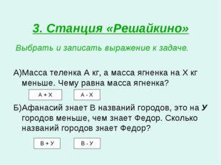 3. Станция «Решайкино» Выбрать и записать выражение к задаче. А)Масса теленк