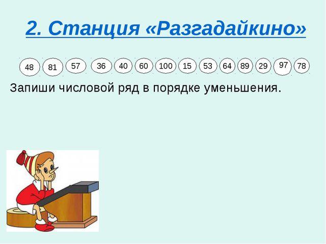 2. Станция «Разгадайкино» Запиши числовой ряд в порядке уменьшения. 48 81 57...