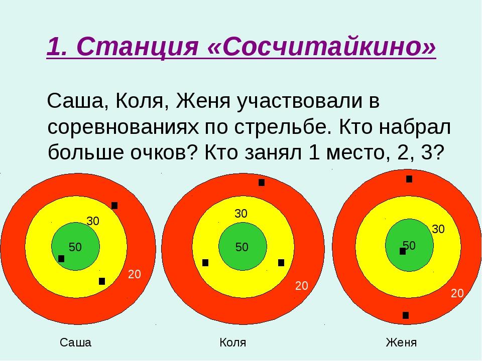 1. Станция «Сосчитайкино» Саша, Коля, Женя участвовали в соревнованиях по стр...