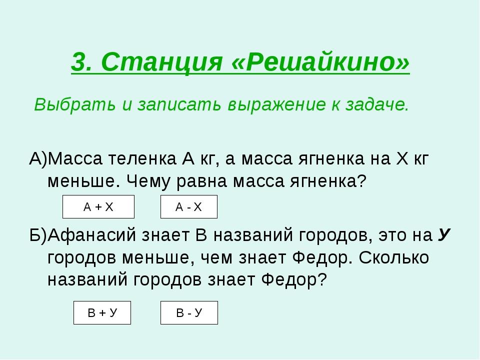 3. Станция «Решайкино» Выбрать и записать выражение к задаче. А)Масса теленк...