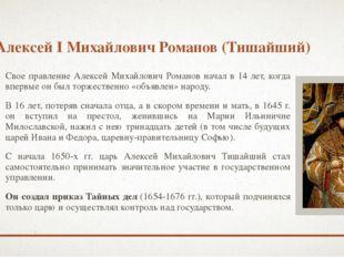 Алексей I Михайлович Романов (Тишайший) Свое правление Алексей Михайлович Ром