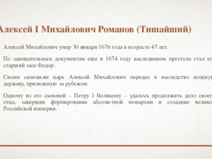 Алексей I Михайлович Романов (Тишайший) Алексей Михайлович умер 30 января 167