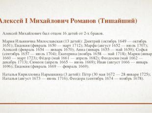 Алексей I Михайлович Романов (Тишайший) Алексей Михайлович был отцом 16 детей